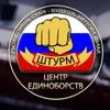 FightClub-штурм-бокс-мма-самбо-Беляево