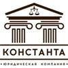 Юридическая компания «КОНСТАНТА»