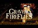 Могила светлячков  Hotaru no haka  Grave of the Fireflies (1988)