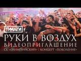 Тимати - Руки в воздух (видеоприглашение на концерт «Поколение»)