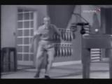 Легенды мирового кино Фред Астер