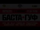 Клип Баста ft. Тати и Смоки Мо - Приглашение в Зеленый Театр