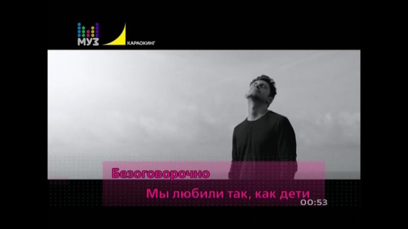 Dan Balan Вера Брежнева — Наше лето (Муз-ТВ) Караокинг