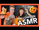 [AMAZE] Тайлер Окли — Halloween ASMR Spooktober S1-E2
