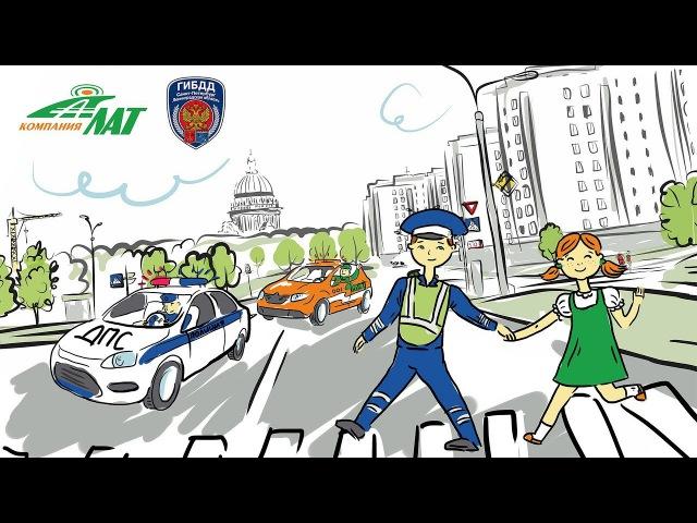 Квест-игра Латушка в стране дорожных правил