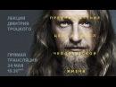 Дмитрий Троцкий «Предназначение. Цель и смысл человеческой жизни» 24.05.2017