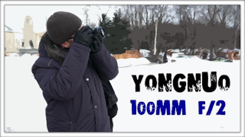 Обзор Yongnuo 100mm f 2