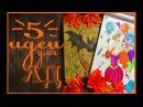 Идеи для личного дневника DRAW WITH ME Оформление осеннего разворота Октярь и Хэллоуин