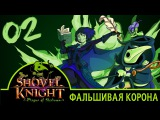 Фальшивая корона | Прохождение Shovel Knight: Plague of Shadows - Серия №2