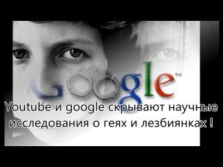Youtube скрывает результаты научных исследований о геях и лезбиянках