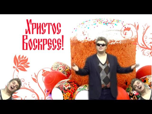 Александр Горшков - Ведь это пасха!