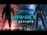 Инфакт от 20.12.2016 [игровые новости] — Resident Evil 7 biohazard, Star Citizen, Nintendo Switch…
