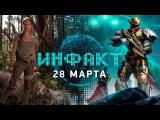 Инфакт от 28.03.2017 [игровые новости] — Destiny 2, Tomb Raider (2018), Final Fantasy XV…
