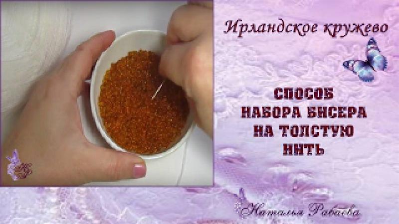 Как набрать бисер на толстую нить * Листопад 7