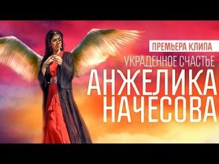 Анжелика Начесова - Украденное счастье / Премьера 2017