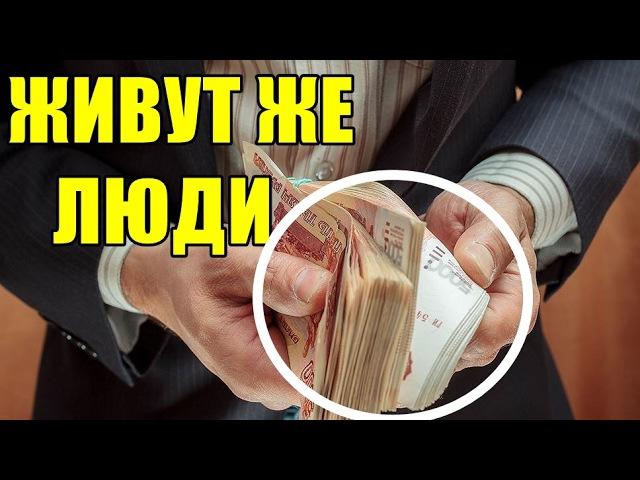 ПЕНСИИ И ЗАРПЛАТЫ у чиновников России - 4