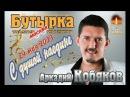 Аркадий Кобяков - Концерт в клубе Бутырка полная версия, Москва, 24.05.2013