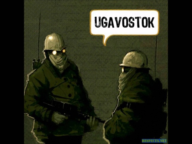 Ugavostok feat Zagi Bock - я знаю