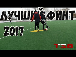 Insane STREET Football. NUTMEG 360 tutorial   обучение эффектному финту
