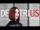 DEMETRIUS | Каре на удлинение | Прически своими руками | Длинные волосы, стрижка каре