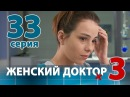 ЖЕНСКИЙ ДОКТОР - 3. Серия 33. Dr. Baby Dust 3. Episode 33