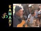 Камалу. Бхаджаны на дне рождения Камалу - сентябрь 2012 г.
