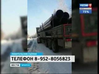 SOS! На 81 м километре трассы в Усть Илимском районе терпит бедствие дальнобойщик и...