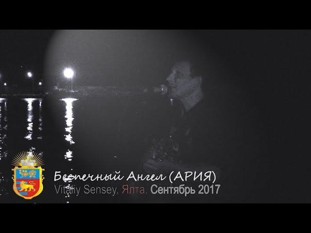 Беспечный Ангел (Ария) - Vitaliy Sensey, Yalta 2017