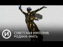 Советская империя Родина мать Телеканал История