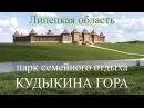 КУДЫКИНА ГОРА Липецкая область май 2017
