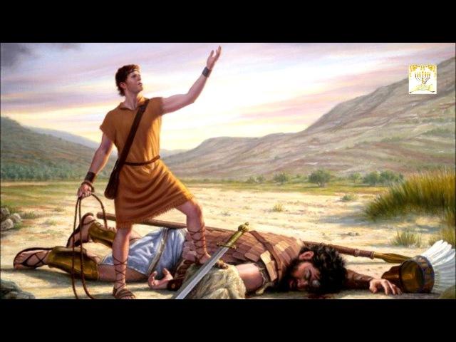 Жизнь царя Давида. Беседа 3 Ведущий р.Алек Бленд