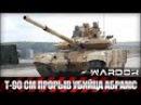 Т-90 СМ (Т-90 АМ) Прорыв Убийца Абрамсов / Wardok
