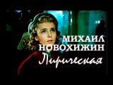 Михаил Новохижин. Лирическая песня Сверстницы, 1959. Score
