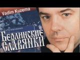 Вадим КУЗЕМА - Давай поговорим