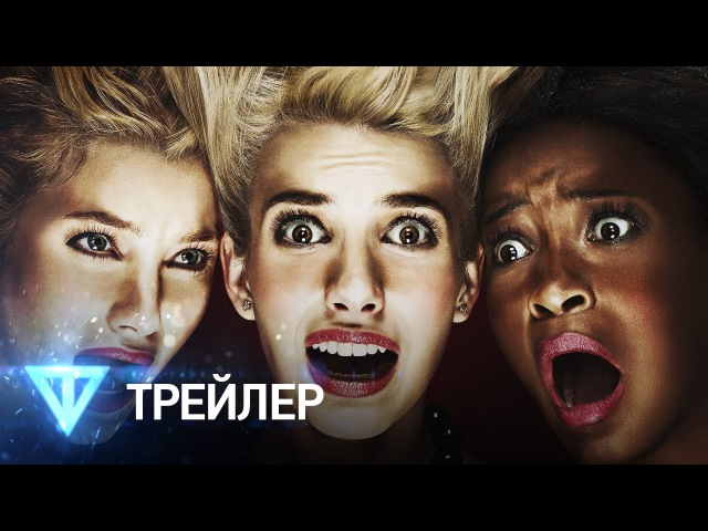 Королевы крика / Scream Queens – Русский трейлер (1 сезон)