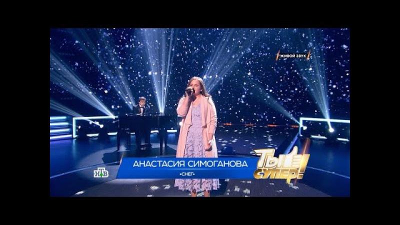 «Ты супер!»: Анастасия Симоганова, 14 лет, г. Саратов. «Снег»