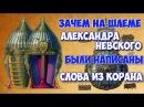 ✪ Зачем на шлеме Александра Невского были написаны слова из Корана?