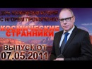 День космических историй с Игорем Прокопенко. 07.05.2011. Космические странники.