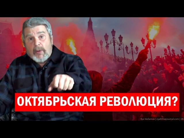 Смена власти в России   Часть 1 (Сидоров Г.А.) СМОТРЕТЬ ДО КОНЦА!