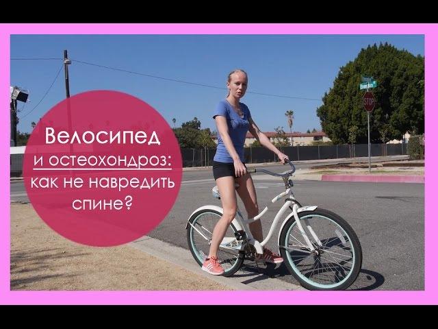 ► Велосипед и остеохондроз: как подобрать велосипед, чтобы не навредить спине?