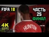 FIFA '18: Режим Истории, Прохождение Без Комментариев - Часть 25: Кубок DFB Финал [PC | 4K | 6...