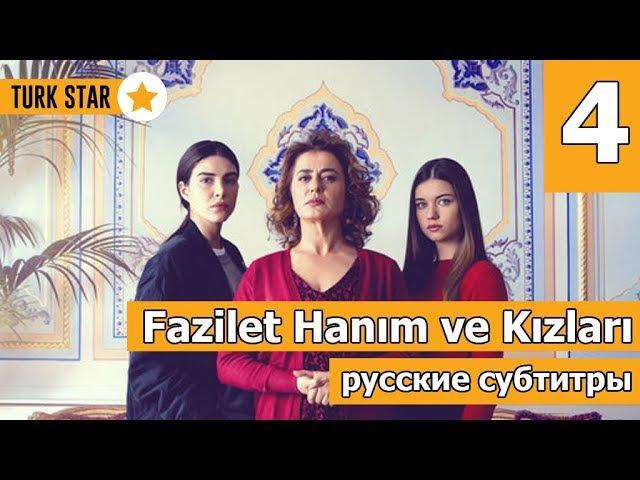 Госпожа Фазилет и ее дочери 4 серия (русские субтитры)