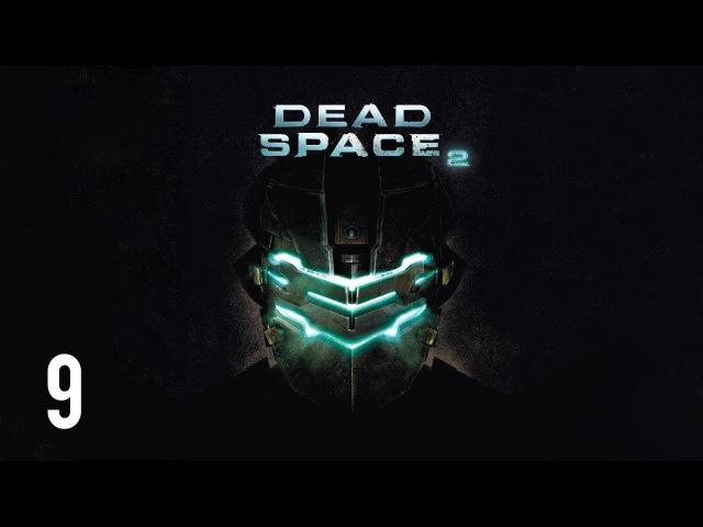 Прохождение Dead Space 2 (живой коммент от alexander.plav) Ч. 9