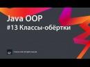 Java OOP. Урок 13. Классы-обёртки
