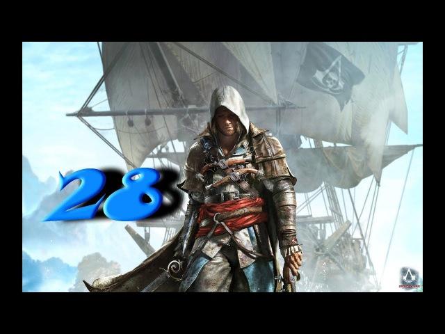 Прохождение Assassin's Creed IV 28. Дженни Скотт и Хэйтем Кенуэй