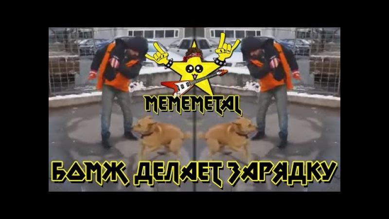 Бомж делает зарядку (Melodic Hardcore Version by MEMEMETAL)