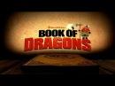 Книга драконов / Book of Dragons (HDRip | 2011)