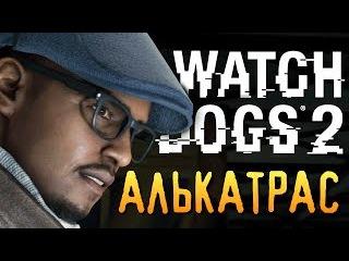 Watch Dogs 2 - АЛЬКАТРАС! ЭПИК МИССИЯ 21