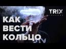 TRIX LESSONS 2 бендинг контроль кольца bending трюки с паром вейп трюки vape tricks