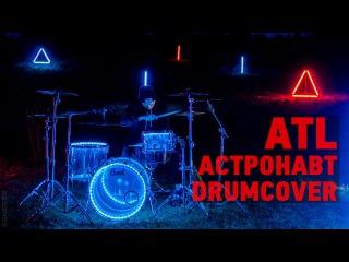 ATL - Астронавт (Drumcover) (#NR)